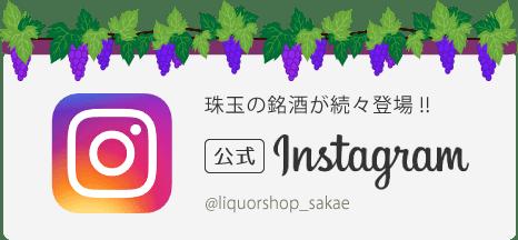 リカーショップサカエ Instagram