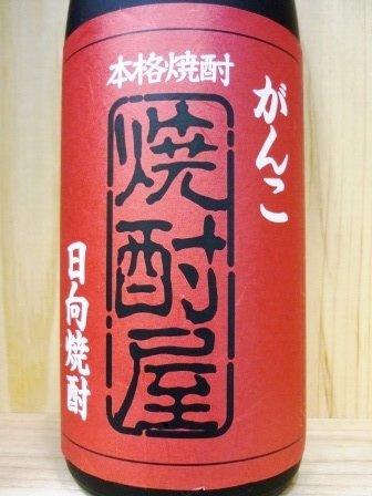 がんこ焼酎屋(芋)