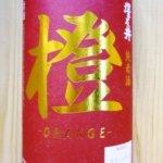 橙 -オレンジ- 純米酒