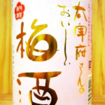 大宰府さんのおいしい梅酒