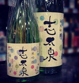 志太泉 純吟 夏酒