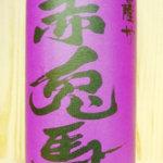 紫赤兎馬(芋)