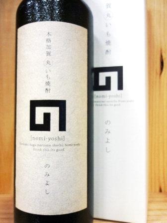 のみよし(丸芋焼酎)