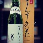 まんさくの花(純米酒)