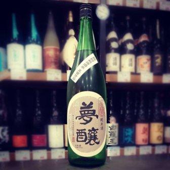 夢醸 純米酒 ①