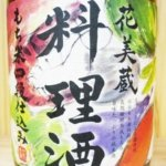 花美蔵 純米 料理酒