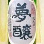 夢醸 純米酒