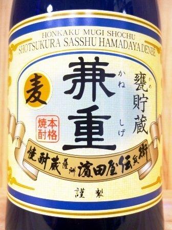 長期甕貯蔵焼酎 兼重(麦)
