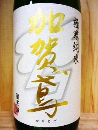 加賀鳶 極寒純米
