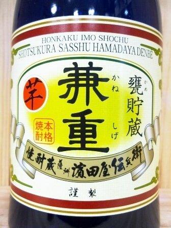 長期甕貯蔵焼酎 兼重(芋)