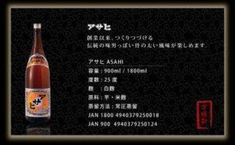 日当山醸造株式会社