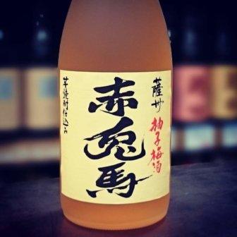 赤兎馬 柚子梅酒