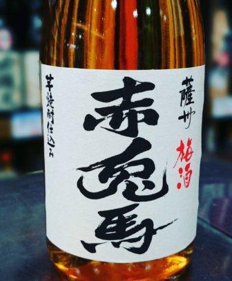 赤兎馬梅酒