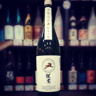 脱兎 辛口純米酒 ①