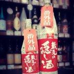 蓬莱 蔵元の隠し酒(春)⑥