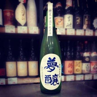 夢醸 無濾過生原酒 中汲み 純米酒①