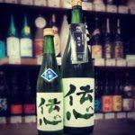 伝心「稲」生酒①