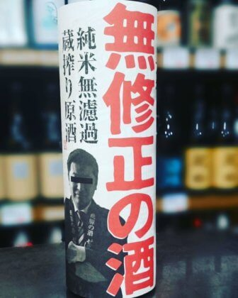 蓬莱 無修正の酒