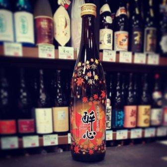 醉心 秋のプリント瓶①
