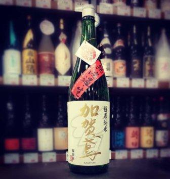 加賀鳶 新酒無濾過生①