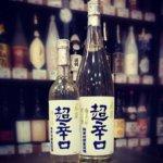 春鹿 純米吟醸 超辛口 生原酒 ①