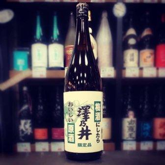 澤乃井 梅酒にしたらおいしい原酒 ①