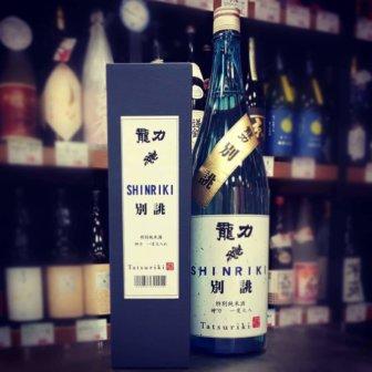 龍力SHINRIKI 別誂 ①
