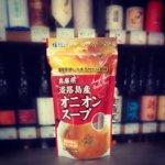 オニオンスープ ①